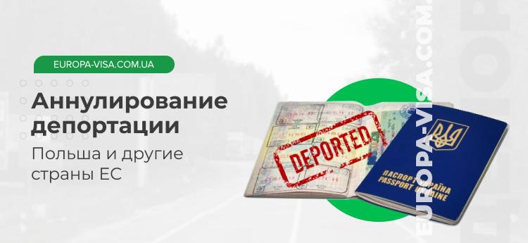 Аннулирование депортации Польша и страны ЕС