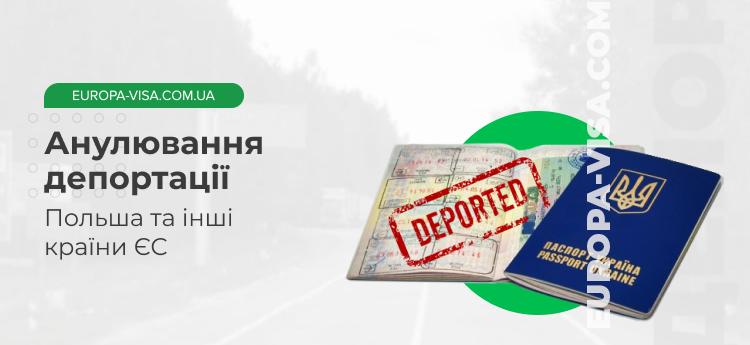 Анулювання депортації: Польща та інші країни ЄС