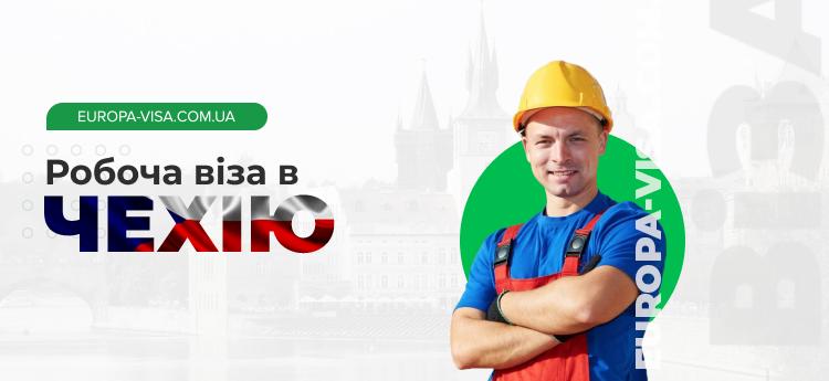 Робоча віза в Чехію: оформлення та супровід