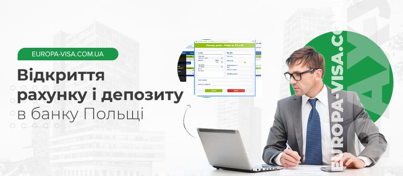 Відкриття рахунку та депозиту в банку Польщі