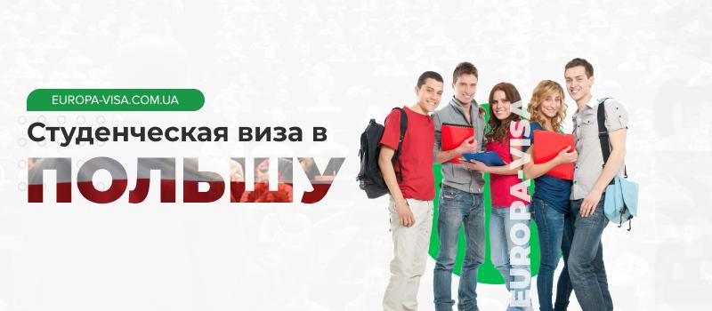 Открытие студенческой визы в польшу