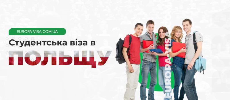 Відкриття студентської візи в Польщу