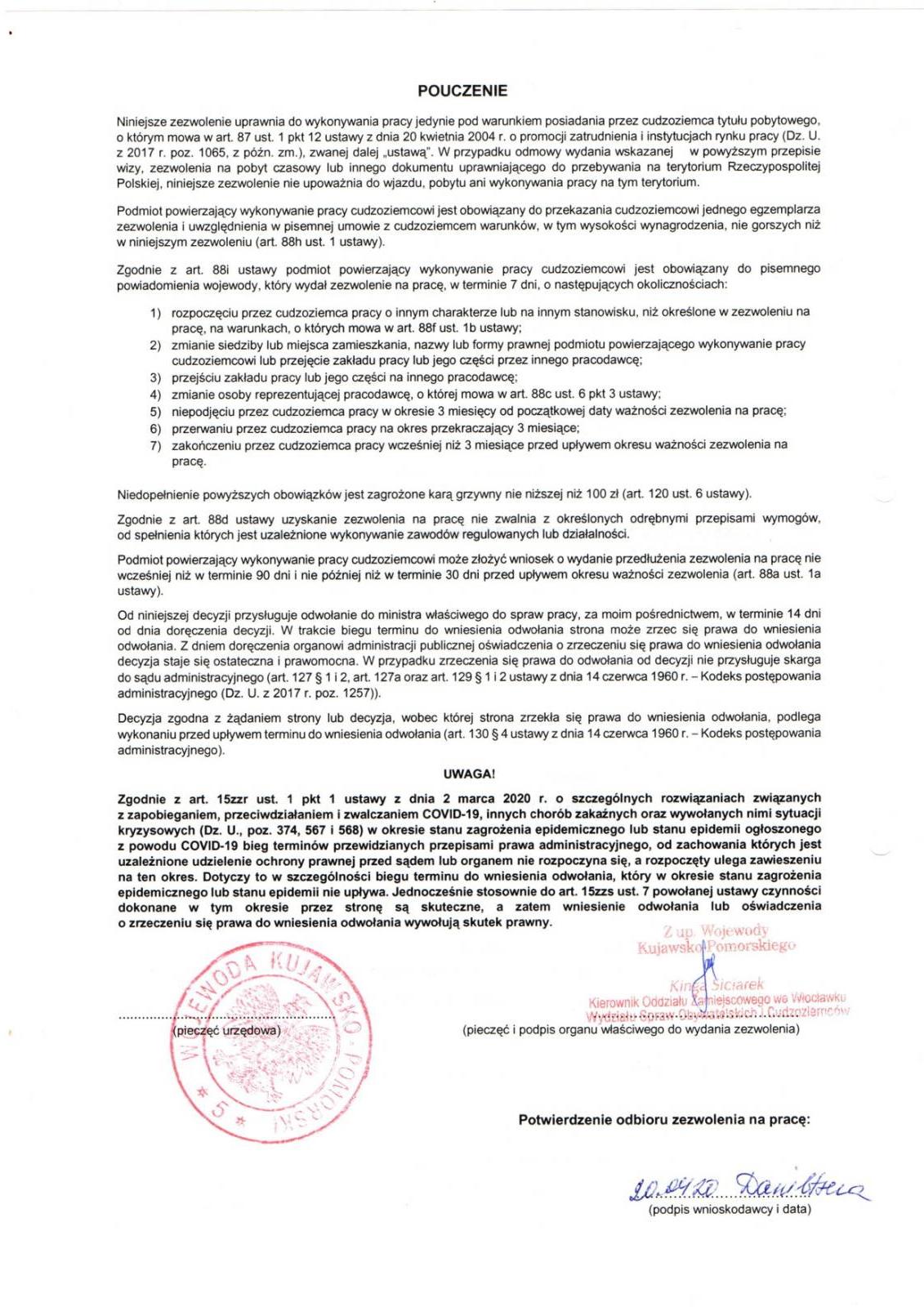 Робоча віза в Польщу на запрошення від воєводи
