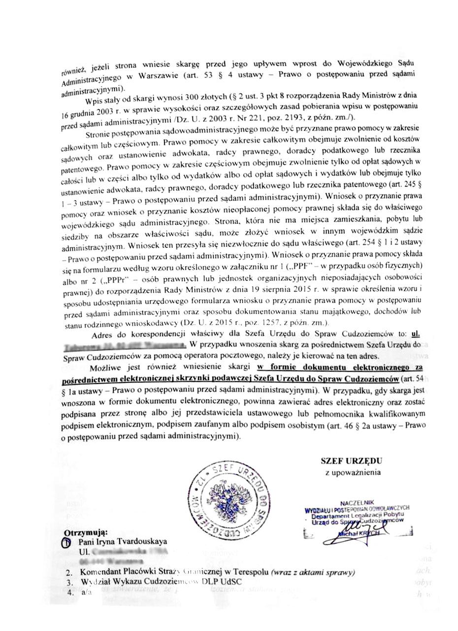 Аннулировать 5-летний депорт из Польши досрочно: ВОЗМОЖНО!