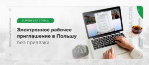 Рабочее приглашение в Польшу без привязки электронное бумажное