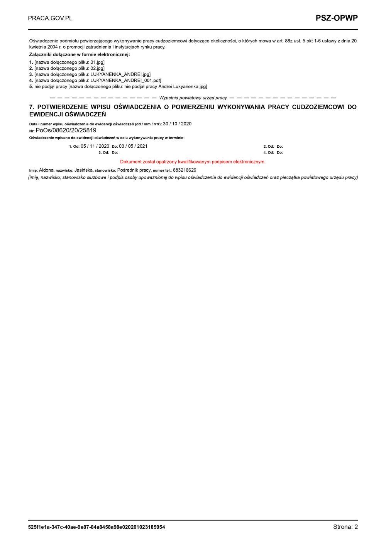 Рабочее приглашение в Польшу без привязки электронное бумажное3