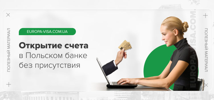 kak-otkryt-schet-v-banke-polshi-dlya-nerezidenta-bez-lichnogo-prisutstviya