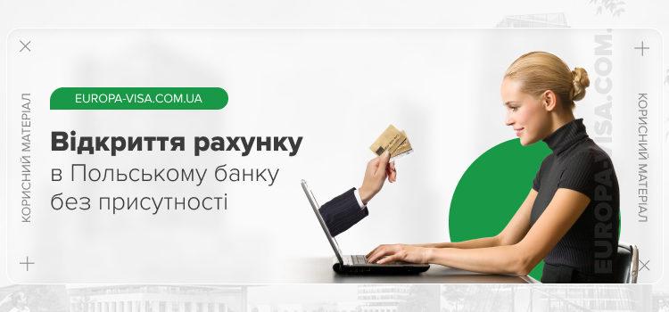 Як відкрити рахунок в банку Польщі для нерезидента без особистої присутності