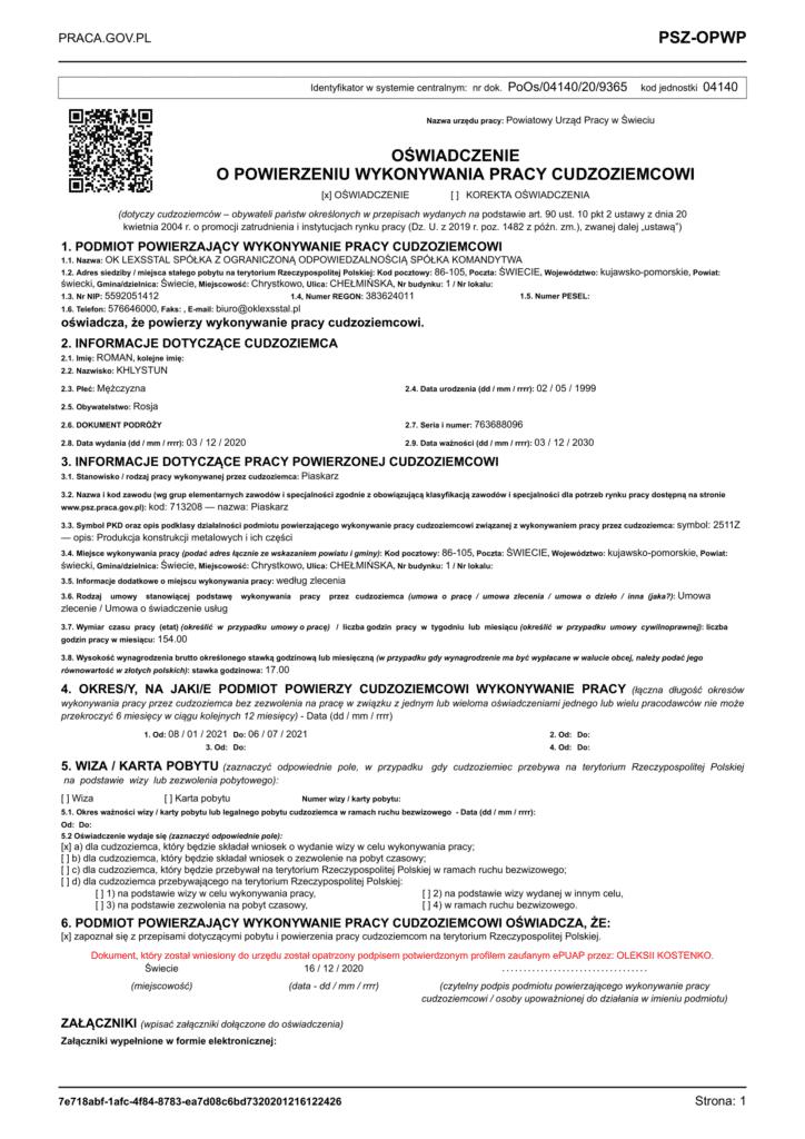 Рабочее приглашение в польшу без привязки для граждан России